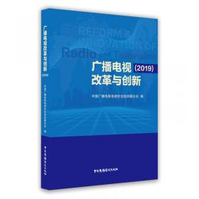 中国广播影视法规政策实用手册