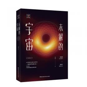 科学盛宴丛书:文明的火种