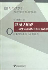 具身认知的原理与应用/实用心理学系列教材
