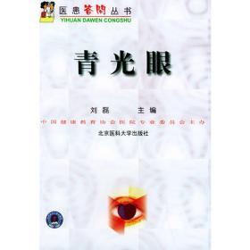 青光眼诊断与治疗学(原书第2版)