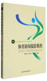 奥林匹克运动研究文丛:奥运官方电影史