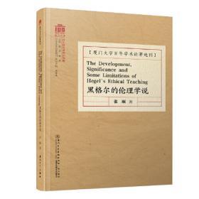 黑格尔与《精神现象学》——人之初名著导读丛书