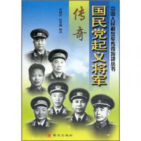 中国侦察兵传奇