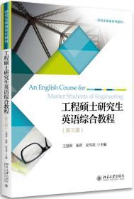 在职人员申请硕士学位—全国英语统考指南