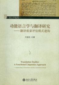 汉译英教程(第三版)