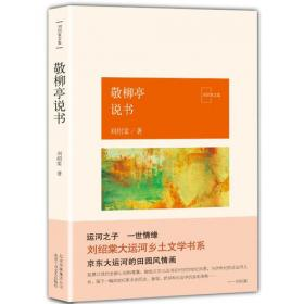 中国乡土文学大系.当代卷