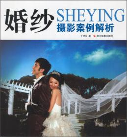婚纱/华语阅读金字塔·12级·1