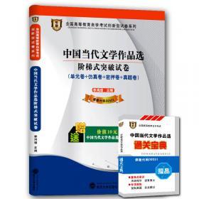 华职 2015 全国高等教育自学考试创新型同步辅导系列本科:中国现代文学史同步辅导·同步练习