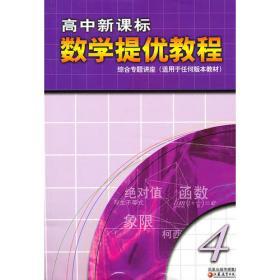 数学奥赛辅导丛书:集合(第2辑)