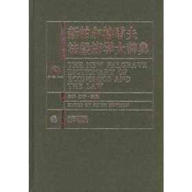 新帕尔格雷夫经济学大辞典(1-4卷)