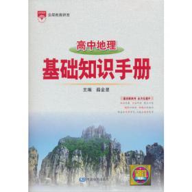 金星教育 基础知识手册 初中道德与法治