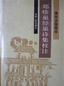 郑珍集·文集