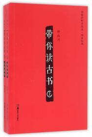 钟叔河评点:曾国藩往来家书全编(大字典藏本、精装全三册)