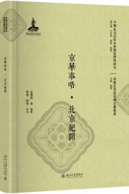 改正增补汉语独学