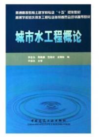 水质工程学(第三版)上册