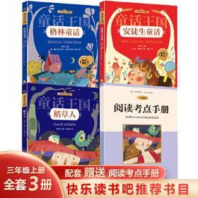 中国儿童传世经典·复刻版——稻草人