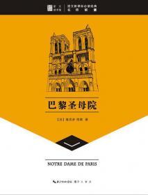 巴黎圣母院经典文学名著金库(名师精评思维导图版)