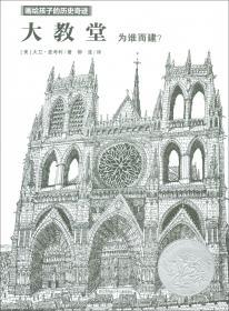 大教堂与集市