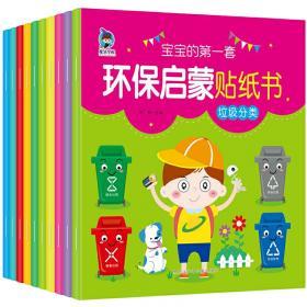 贴纸书0-6岁儿童3Q益智潜能挖掘:专注思维情商开发...亲子互动益智启蒙(套装全16本)