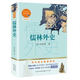 儒林外史 中小学生课外阅读书籍全本世界名著无删减无障碍青少年儿童文学读物故事书