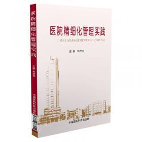 医院精细化管理实践(第三版)