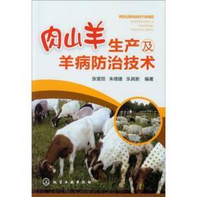 肉山羊饲养实用新技术