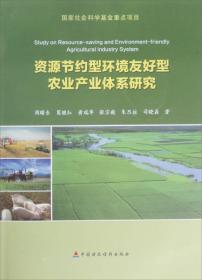 农产品安全、气候变化与农业生产转型研究