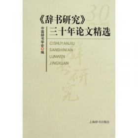 《辞源》修订匡改释例