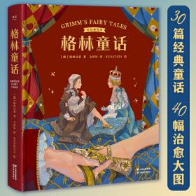 格林童话贴纸书(全6册)
