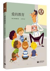 爱的教育小学基础阅读配套丛书:快乐读书吧六年级