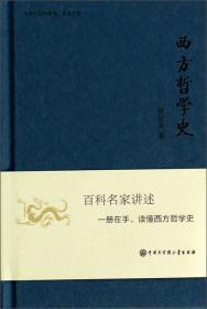 中国大百科全书·名家文库:世界历史