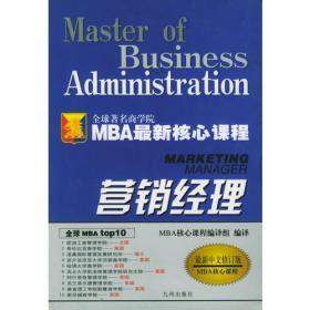 危机管理(最新中文修订版)——MBA最新核心教程