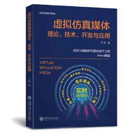 虚拟现实开发入门教程
