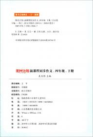 五年级语文(2022全彩版)/阳光计划拓展阅读