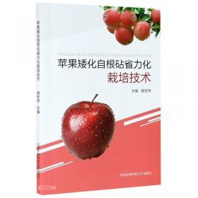 苹果化肥减施增效技术理论与实践