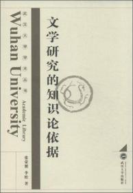 武汉大学学术丛书:文学史哲学