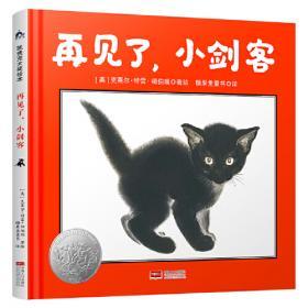 再见莫格(50周年纪念版)/家有宠物小猫莫格系列