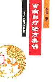 百病中医针灸疗法