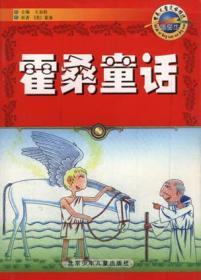 霍桑 哈里斯童话