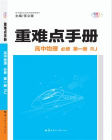 重难点手册 高中物理 选修3-2 RJ 人教版
