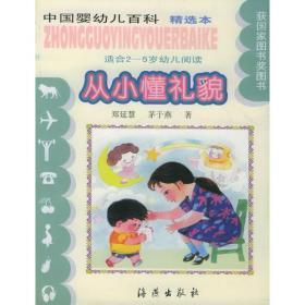 弱智儿童的早期干预