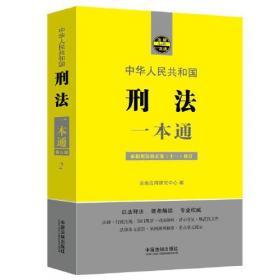 产品质量法、食品安全法、消费者权益保护法一本通(第八版)