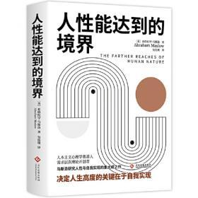 """需要与成长:存在心理学探索(心理学划时代之作《动机与人格》的续篇""""人本主义心理学之父""""马斯洛)"""