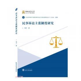 民事诉讼法重点讲义(导读版)