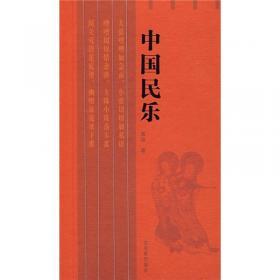 中央民族乐团节目单辑录1960-2020