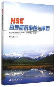 风险分级管控与隐患排查治理安全管理理论与实践