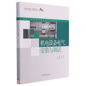 机电原理与维修