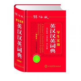 辞海版小学生组词造句搭配词典(大字号彩图本)