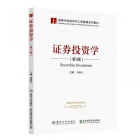 证券投资学(现代工商管理丛书)