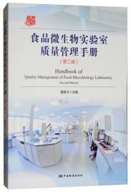 食品检测实验室仪器设备管理指南